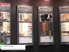 マイ・デザイン・リノベーション – 株式会社サンゲツ