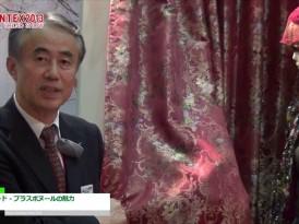 暮らしのモード-プラスボヌールの魅力 – 東リ株式会社