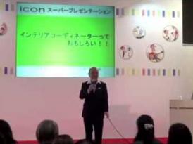 iCON スーパープレゼンテーション 「インテリアコーディネーターっておもしろい