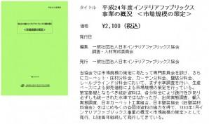 平成24年度のインテリアファブリックス事業の概況 発刊