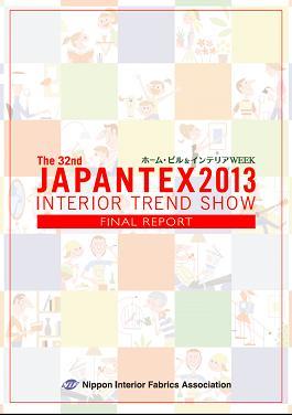 JAPANTEX2013 ファイナルレポート発行