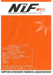 NIF 会報誌 抜粋 冬号 Winter 2014(平成26年1月15日発行 NO.280)