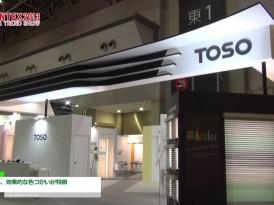 シンプルな中にも効果的な色づかいが特徴 – トーソー株式会社